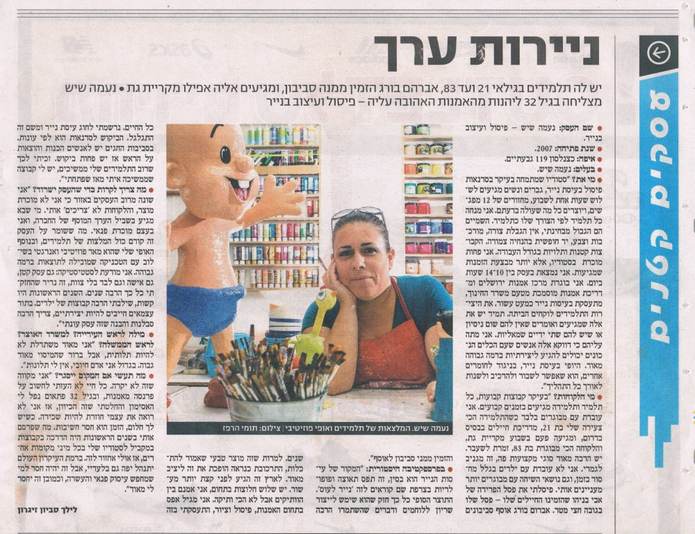 כתבה על נעמה שיש - פיסול בנייר - במוסף רמת גן של ידיעות אחרונות ב- 14.06.2013